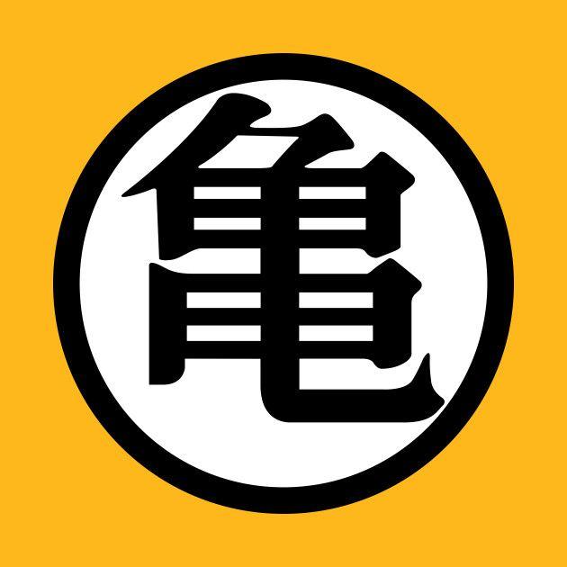 Master Roshi S Kanji By Stefaan Dragon Ball Z Kanji Symbols Goku