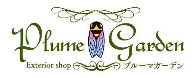 羽柴産業株式会社(プルーマガーデン) 施工のプロが選ぶ厳選エクステリア&セレクトインテリアの専門店。現場30年の知識と経験でお客様をサポートします。 詳細はこちらから検索してください ↓ 直販サイト → http://plumegarden.com/index.html 楽天 → http://www.rakuten.co.jp/plumegarden/ yahoo → http://store.shopping.yahoo.co.jp/hashibasangyo/ アマゾン → http://www.amazon.co.jp/s?me=A1WR5A4D28GMTB