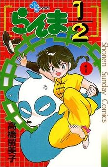 Ranma Ranma Anime Manga Covers