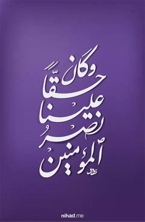 و كان حقا علينا نصر المؤمنين Islamic Art Calligraphy Islamic Calligraphy Arabic Calligraphy Art