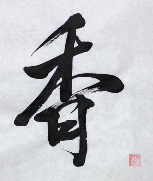 香 書きました Ace Work 書道 漢字 デザイン