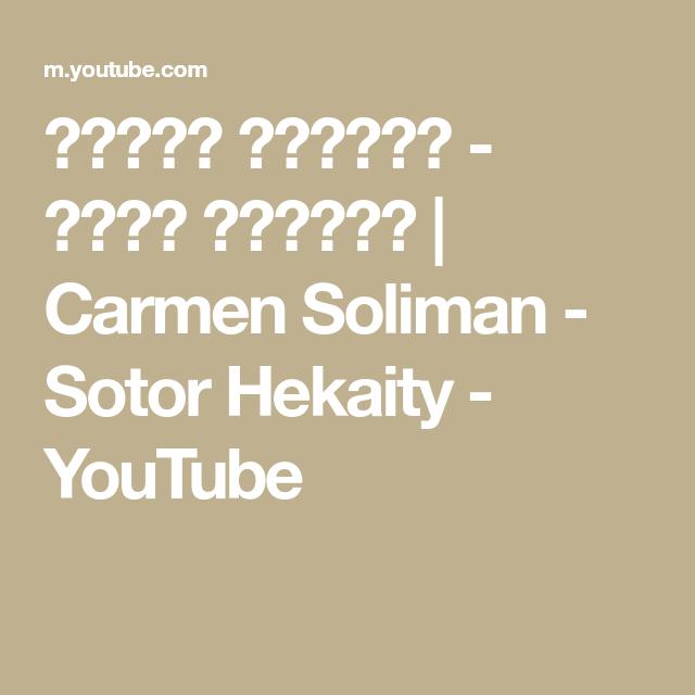 كارمن سليمان سطور حكايتي Carmen Soliman Sotor Hekaity Youtube You Youtube Math Math Equations