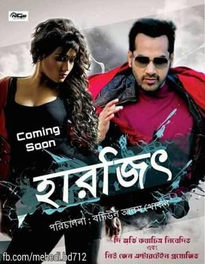 Recent Bengali Movies Haar Jeet Free Songs Download Haar Jeet Bangla Bengali Movie Mp3 Bangla Film