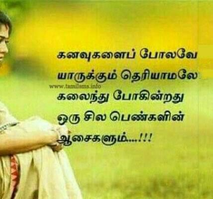 Girly Quotes, Real Quotes, Cinema Quotes, English Quotes, Tamil  Kavithaigal, Good Morning, Ganesh, Besties, Qoutes