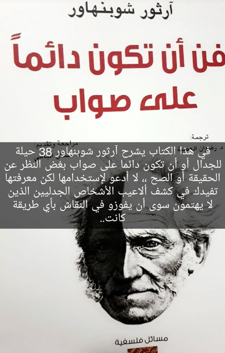 سحر الترتيب Favorite Book Quotes Talking Quotes Book Quotes