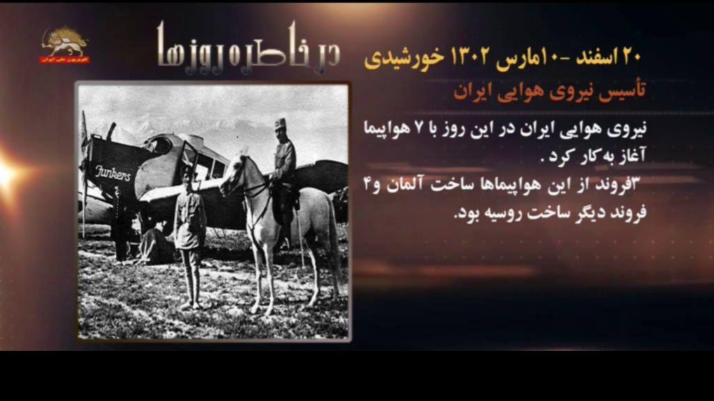 خاطره روزها – تقویم نوشتاری – بیستم اسفند