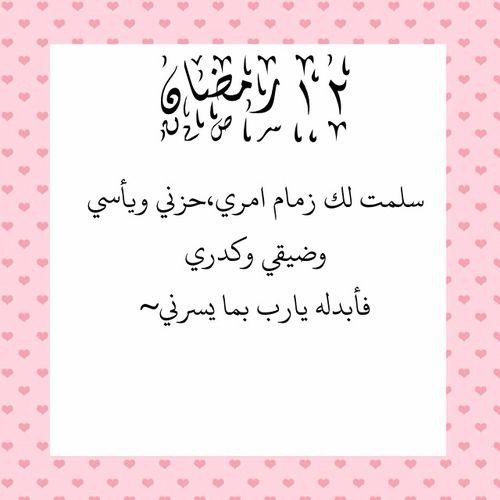 Ramadan Dz 2015 1436 12 رمضان صوم دعاء We Heart It Ramadan Find Image