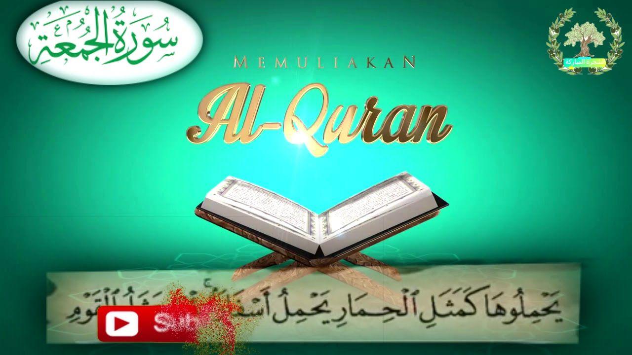 القرآن الكريم اسلام صبحي سورة الجمعة Surat Al Jumu A Le Vendredi Compras