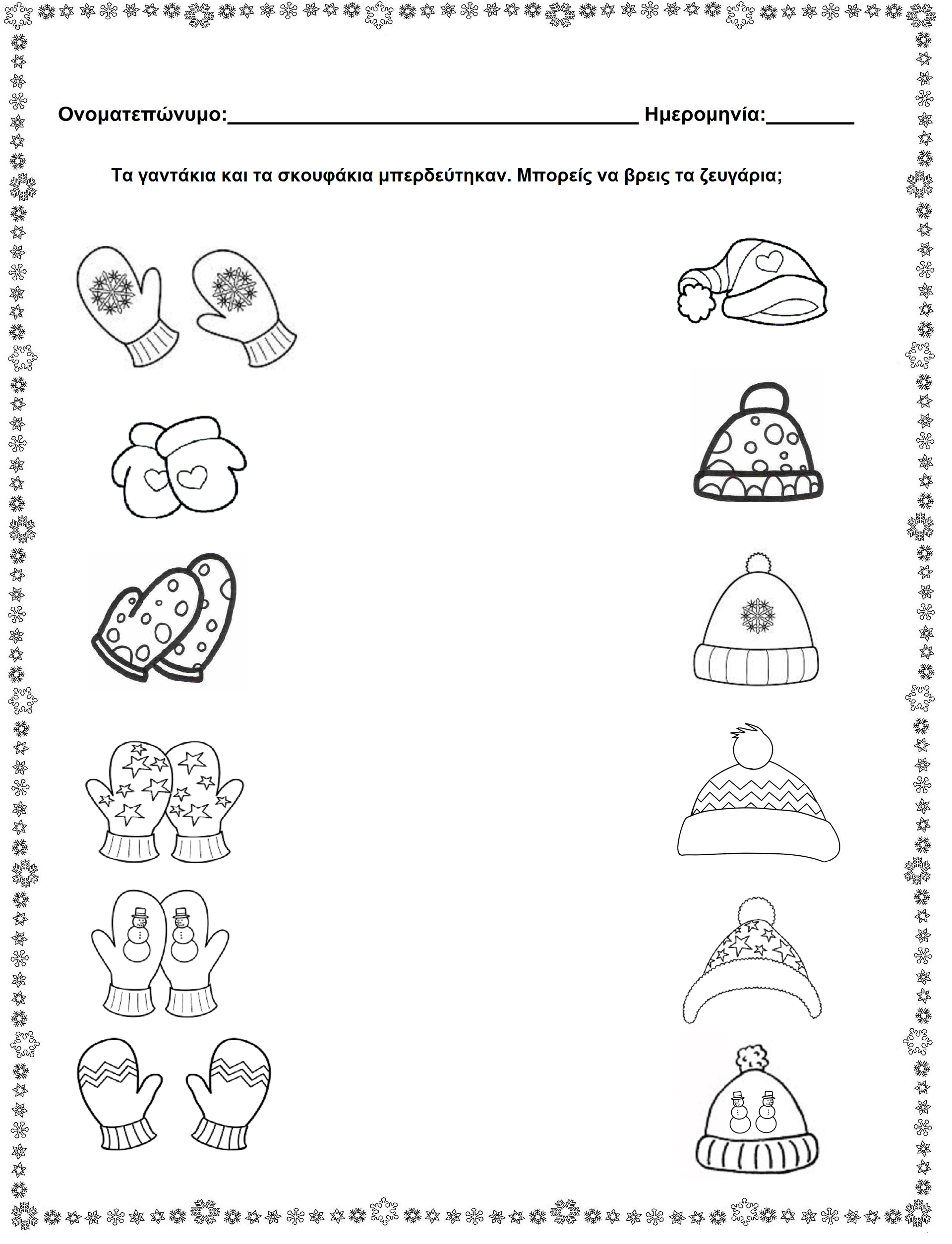 Pin De Evelyn De La Garza En School Worksheets