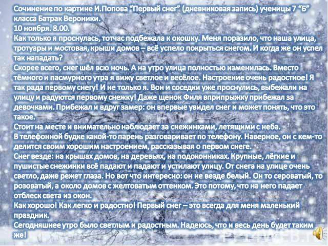 Тематическое планирование по музыке 2 класс планета знаний бакланова