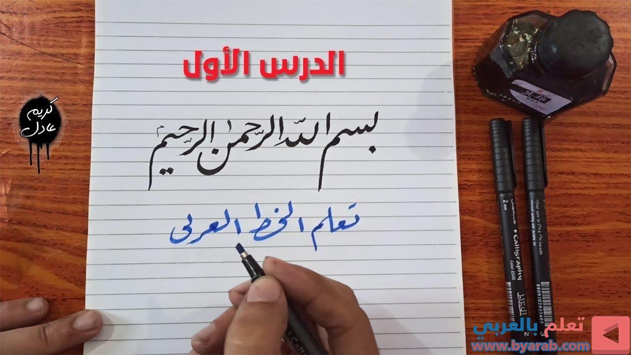سلسلة تعليم الخط العربي وتحسين الخط الدرس الأول ادوات الخط العربي Bullet Journal Journal Supplies