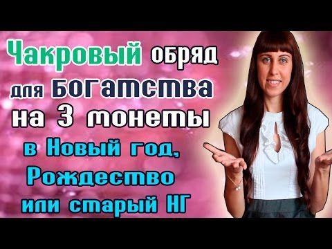 СИЛЬНЫЙ ДЕНЕЖНЫЙ ОБРЯД С ЦЕРКОВНОЙ СВЕЧОЙ / Заговор на богатство ...