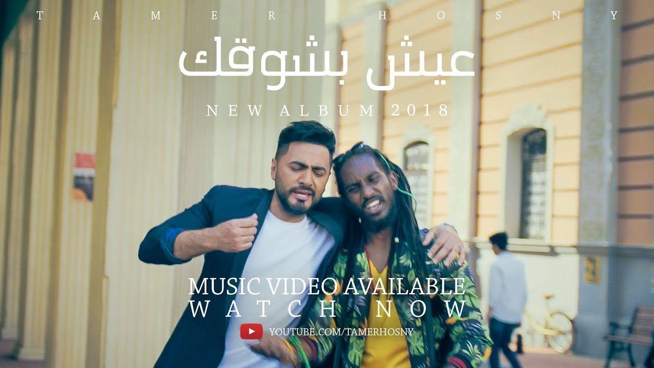 تامر حسني عيش بشوقك فيديو كليب ٢٠١٨ Tamer Hosny 3eesh Besho2ak Music Video Youtube Music Songs Songs Music