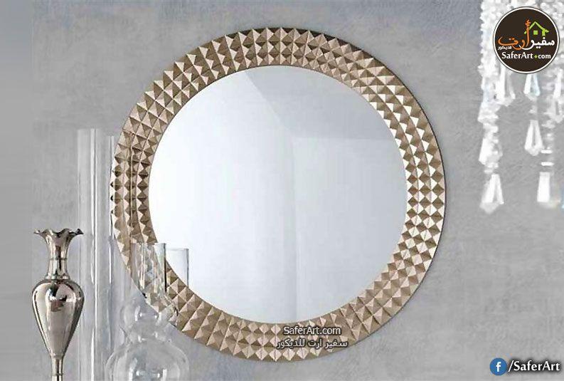 مراية حائط مودرن بتصميم دائرى مجسمة سفير ارت للديكور Lighted Wall Mirror Antique Mirror Wall Framed Mirror Wall