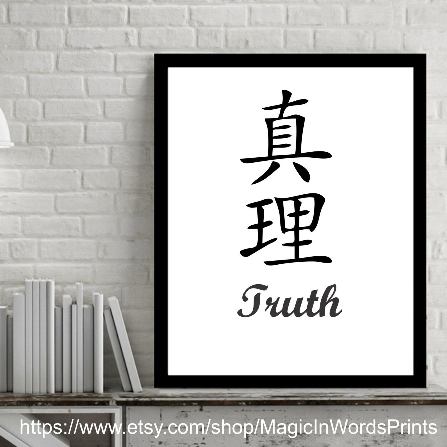 Print Digital Download Chinese Symbol For Truth Wall Art Print