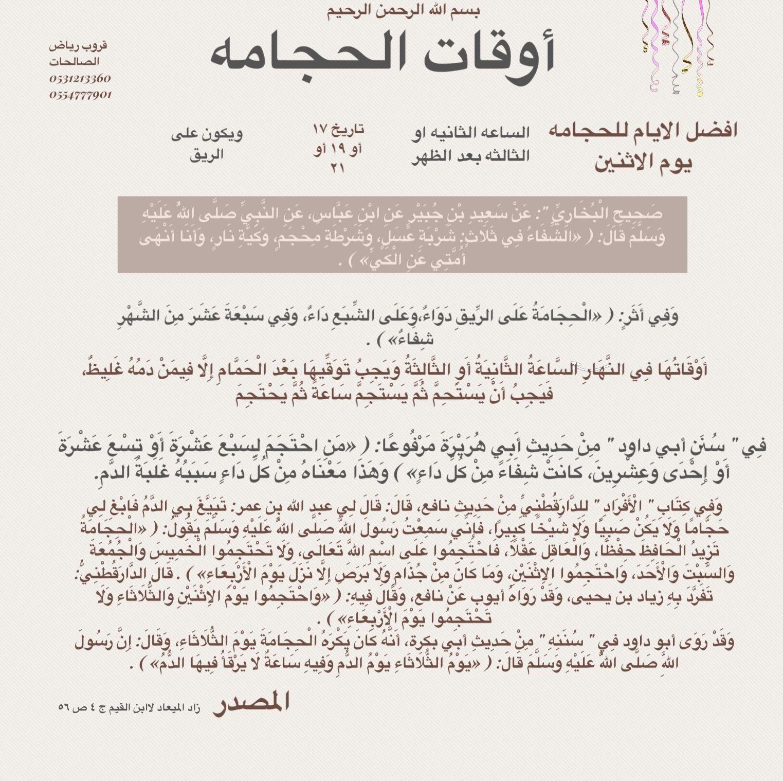 حجامه حجامة سنه الحجامة الحجامه الدين الاسلام الأسلام دم الدم ضغط Traditional Medicine Quotes Hijama