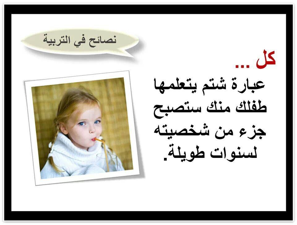Desertrose طفولتنا Rema Arabic Proverb True Words Wisdom Quotes