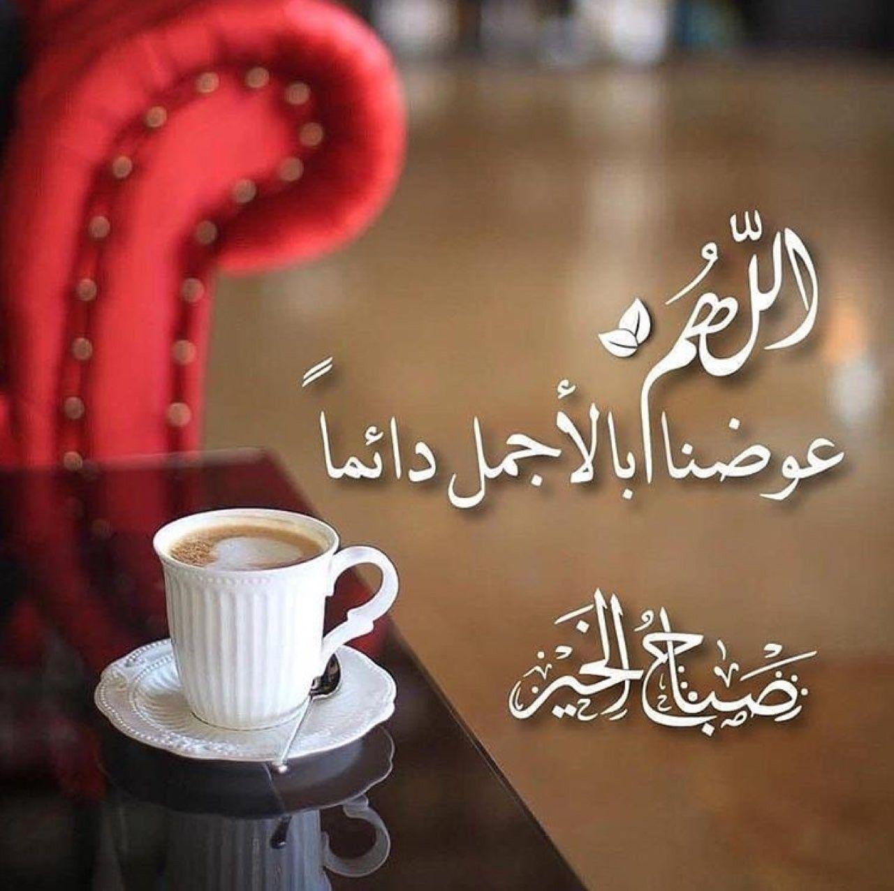 التفاؤل رئة الحياة فاملأ هذه الرئة باليقين وحسن الظن بالله Good Morning Arabic Glassware Tableware