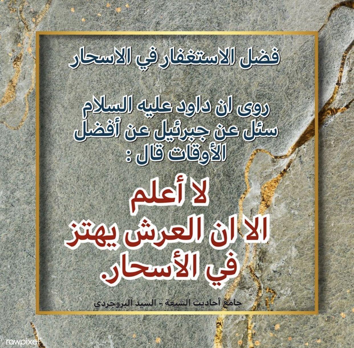Pin By Aldahan On احاديث ا هل الب يت ص Novelty Sign Novelty Decor