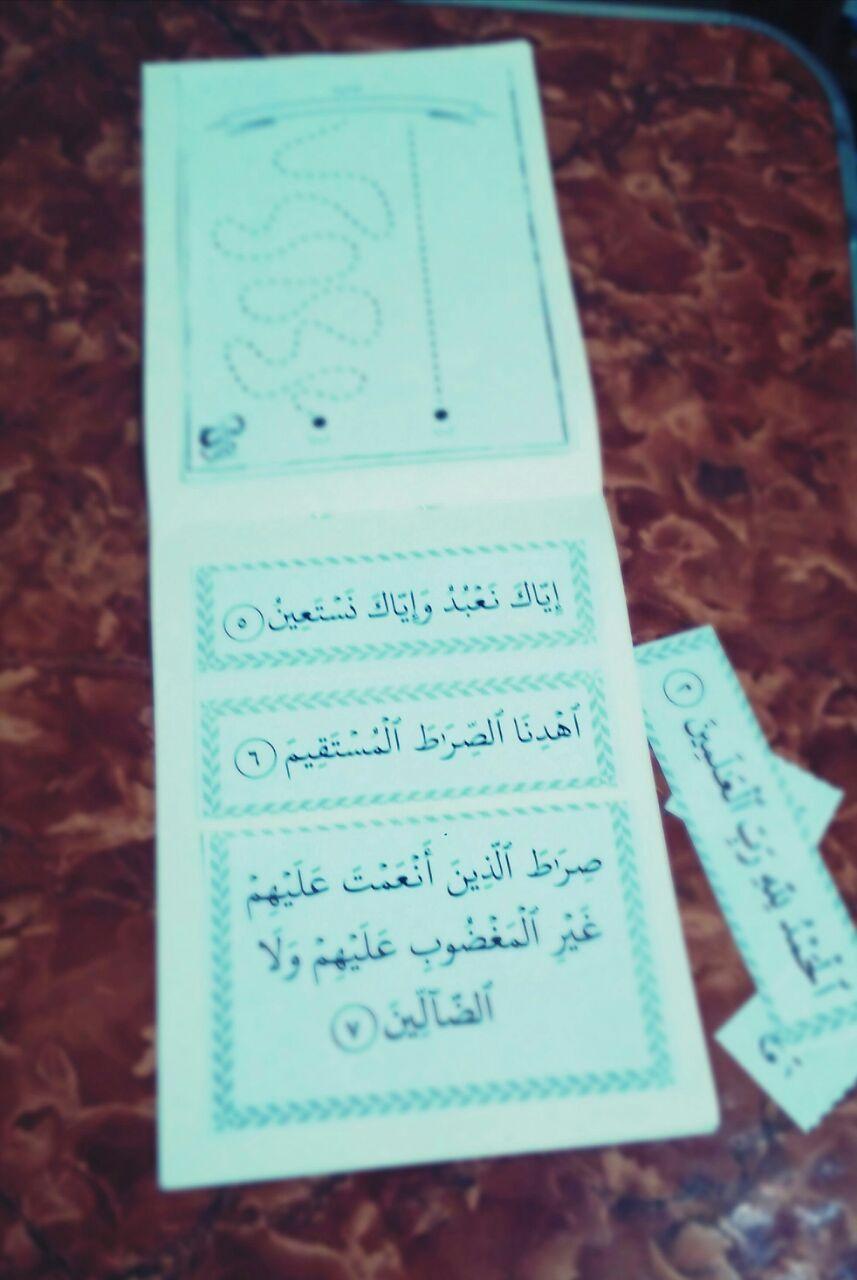 فهرس سلسلة تفسير جزء عم للاطفال رياض الجنة Islamic Kids Activities Muslim Kids Activities Learn Quran