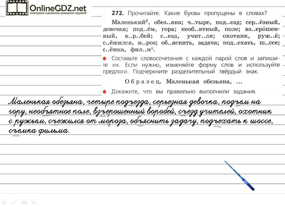Готовые домашние задания 5 класс сложные предложения шакирова