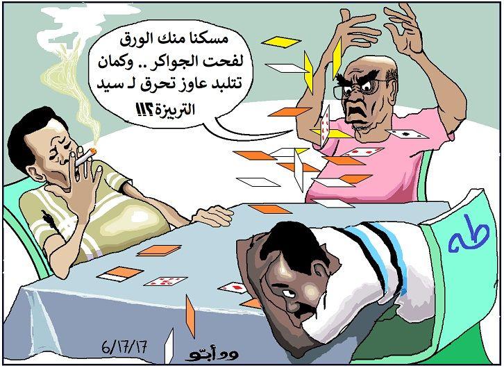 كاركاتير اليوم الموافق 19 يونيو 2017 للفنان ود ابو عن حريق طه...!!