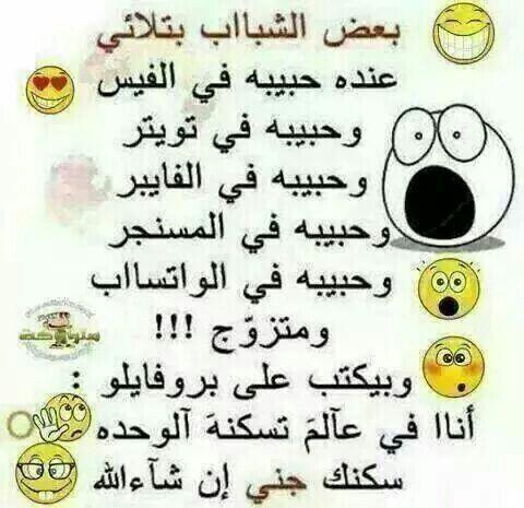 ههههههههههه Arabic Funny Funny Arabic Quotes Humor