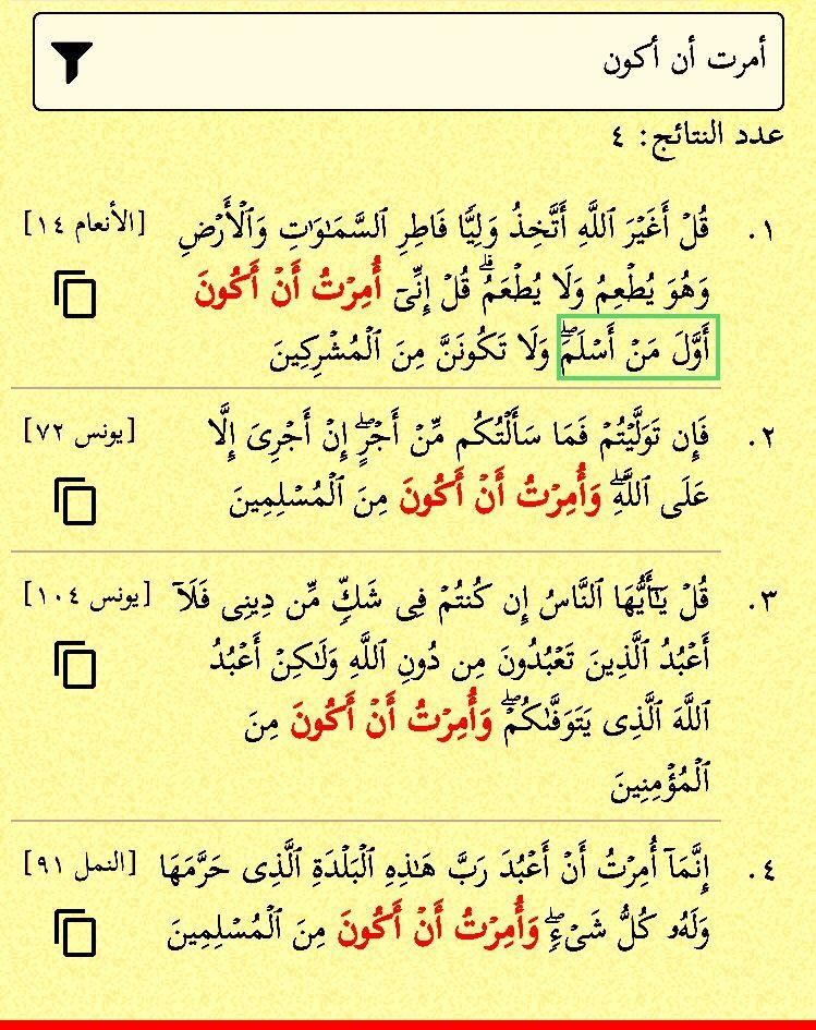 وأمرت أن أكون بزيادة الواو ثلاث مرات في القرآن مرتان وأمرت أن أكون من المسلمين والثالثة وأمرت أن أكون من المؤمنين في يونس ١٠٤ Math Math Equations