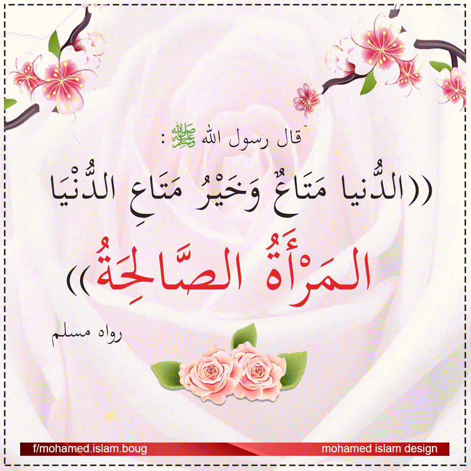 حديث نبوي المرأة الصالحة Islamic Design Noble Quran My Design