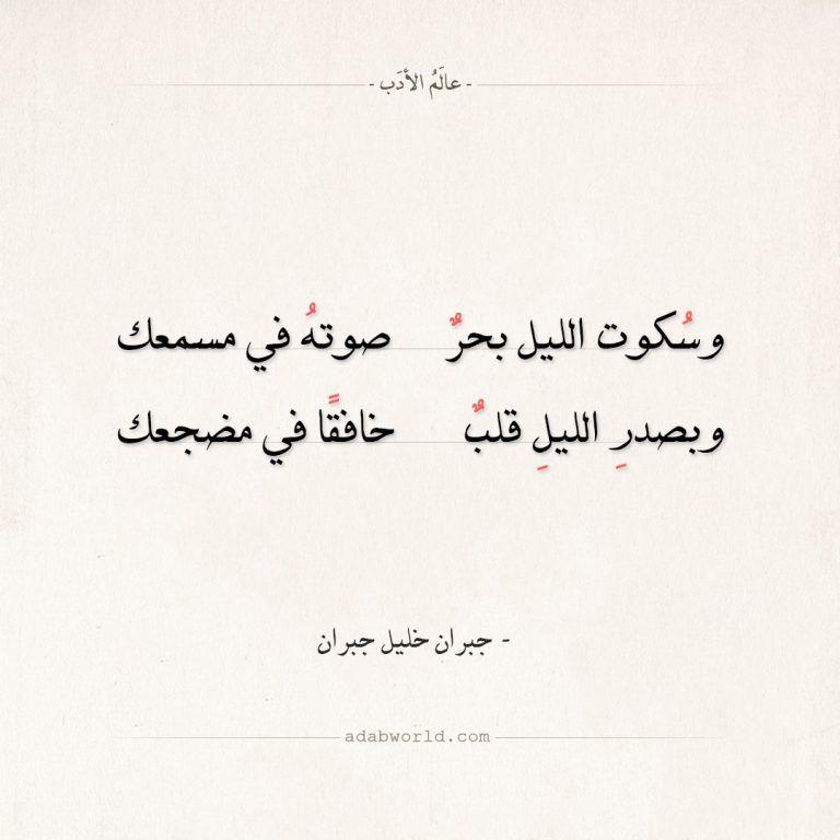 شعر جبران خليل جبران و سكوت الليل بحر عالم الأدب Islamic Love Quotes True Words Quotes