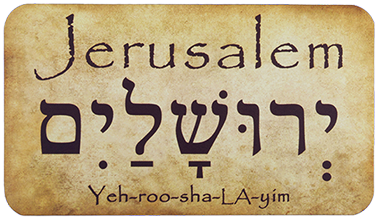 Jerusalem in Hebrew. Learn more Hebrew at: http://www ...