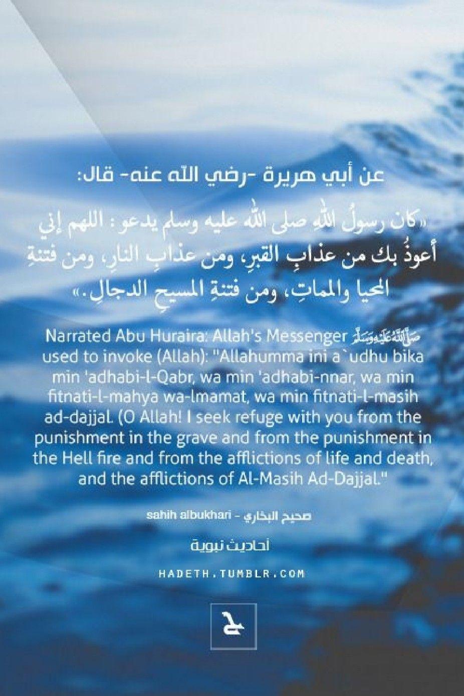 Pin By Aljannah On احاديث نبويه شريفه Hadith Of The Day Hadith Refugee