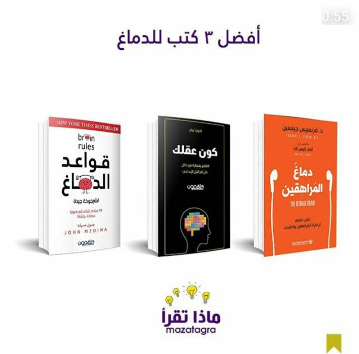 Pin By Samah Ragab On كتب Fiction Books Worth Reading Psychology Books Books