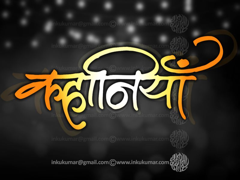 Kahaniyaan Hindi Calligraphy Hindi Calligraphy Fonts Hindi