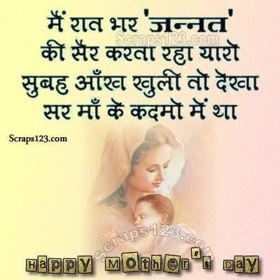 Mother S Day Quotes In Hindi Maa Shayari Mom Thoughts Messages Happy Mother Day Quotes Happy Mothers Day Wishes Parents Day Quotes