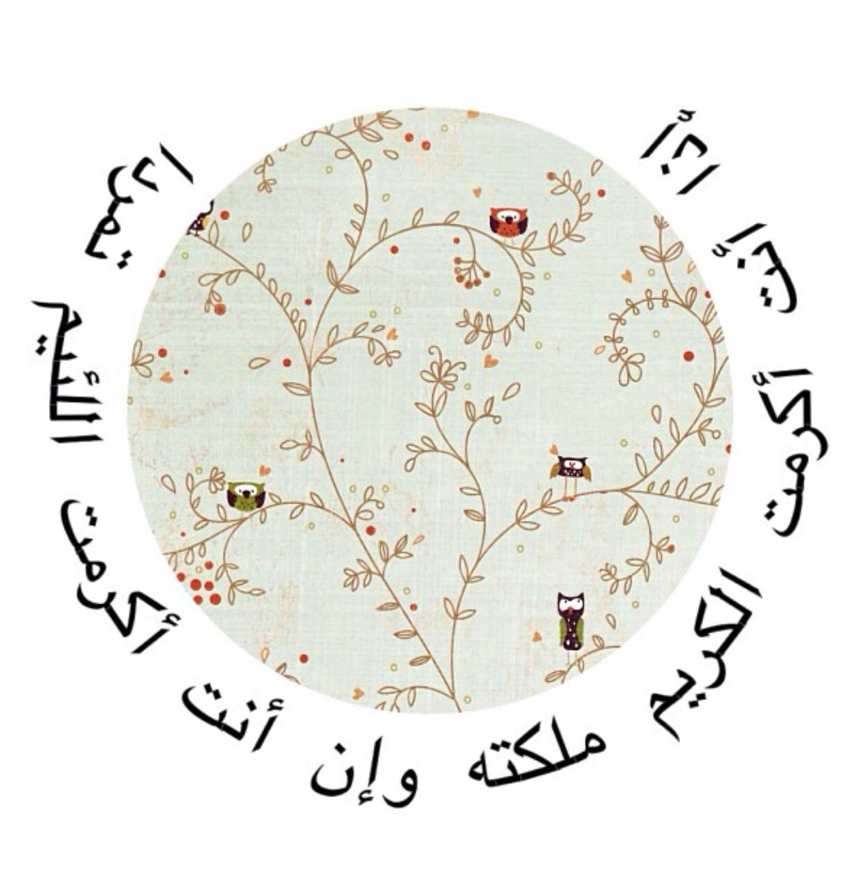 إذا أنت أكرمت الكريم ملكته وإن أنت أكرمت اللئيم تمر دا Arabic Quotes English Quotes Words