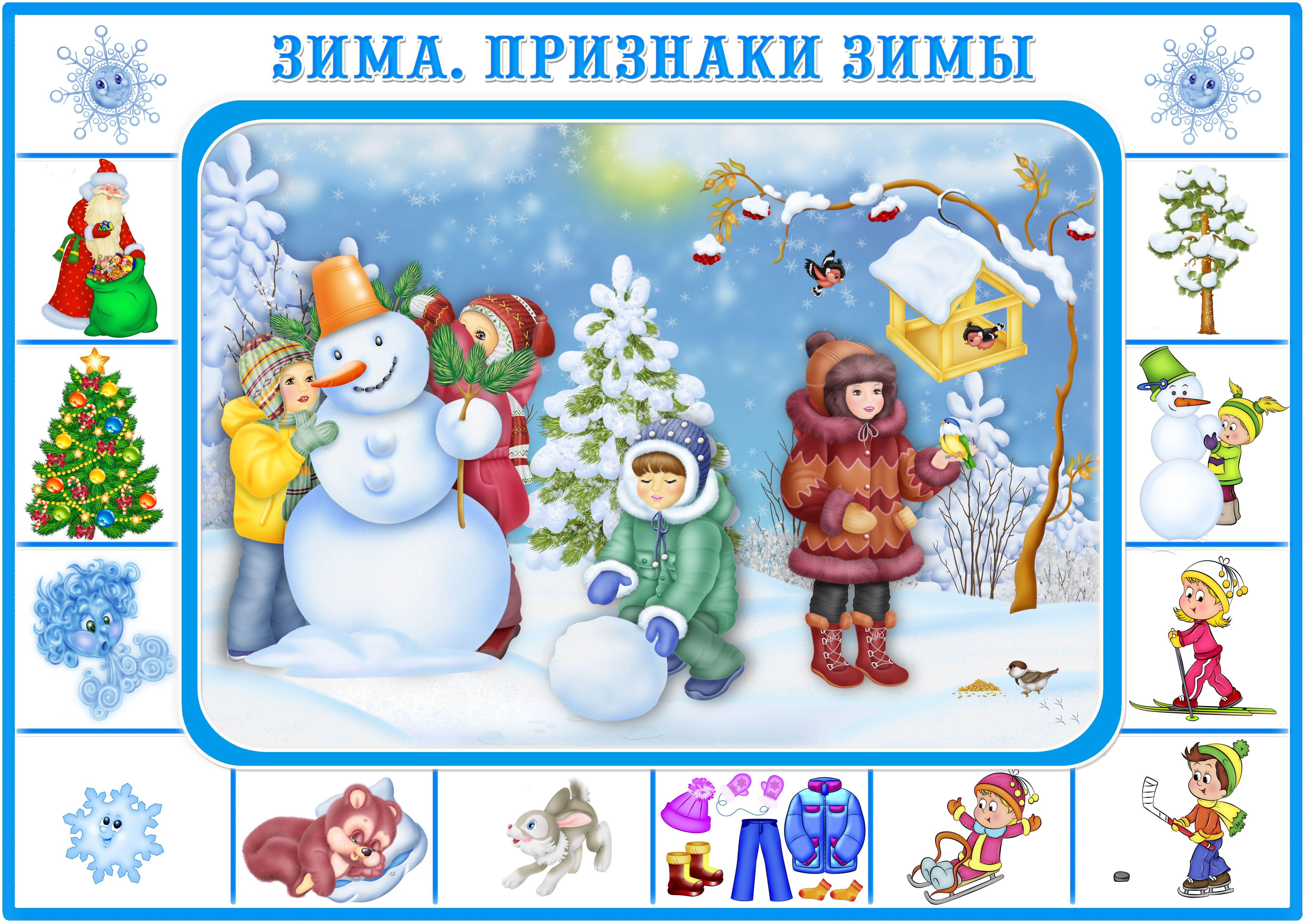 Приколы, картинки на тему признаки зимы