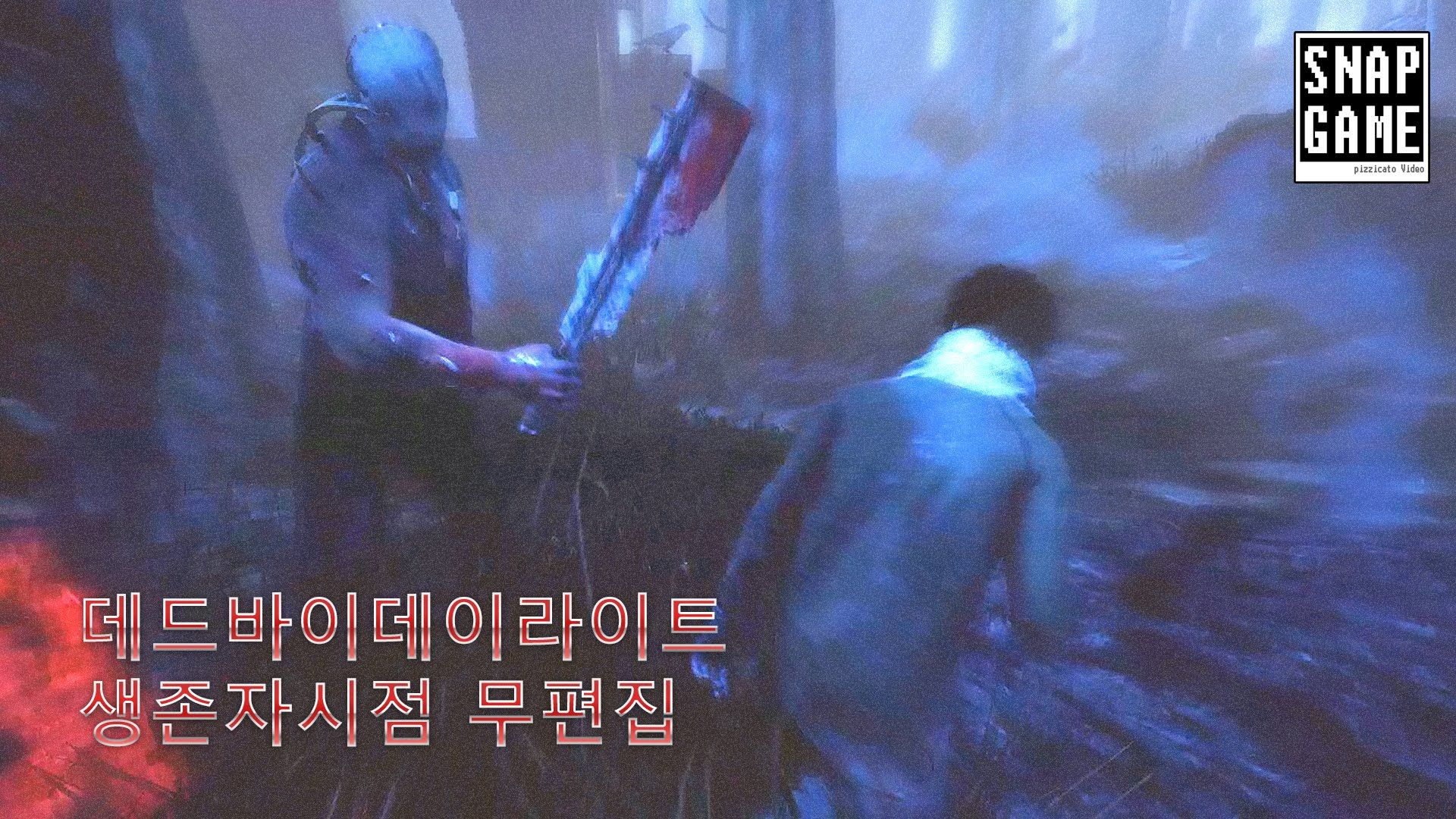 [SnapGame#04] Dead by Daylight Survivor/ 데드바이데이라이트 생존자 무편집 - YouTube