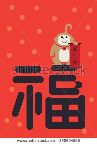 Fortune monkey good luck in the year of monkey chinese new year fortune monkey good luck in the year of monkey chinese new year greetings 2016 very lucky year blessing in english stock vector m4hsunfo