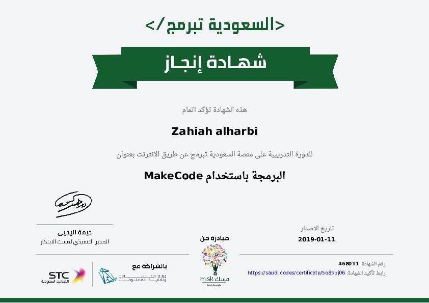 شهادة حضور دورة البرمجة باستخدام Makecode السعودية تبرمج Education Coding Pie Chart