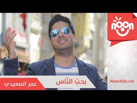 عمر الصعيدي بحب الناس Omar Alsaidie Ba7eb Alnas Mirrored Sunglasses Sunglasses Mens Sunglasses