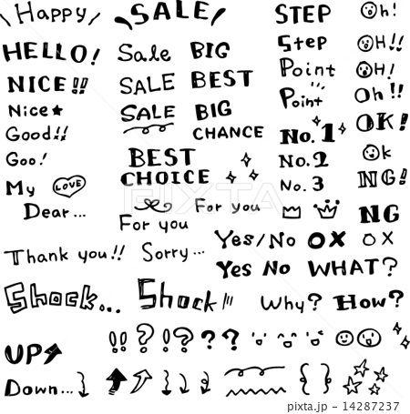 手書きの飾り文字 飾り文字 可愛い文字 文字デザイン