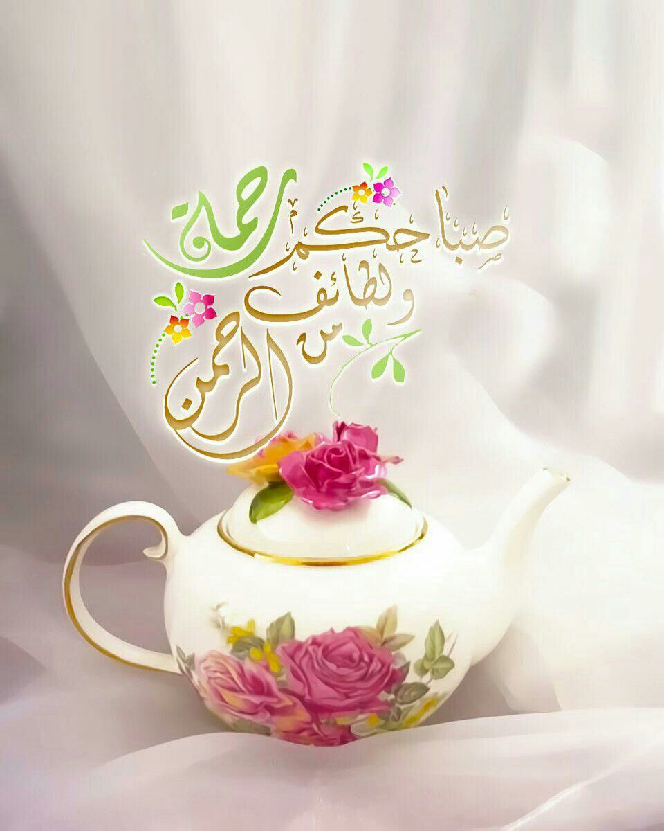 الله يسعد صباحك Beautiful Morning Messages Morning Greeting Good Morning