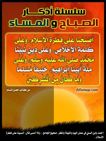 سلسلة أذكار الصباح والمساء من كتاب حصن المسلم