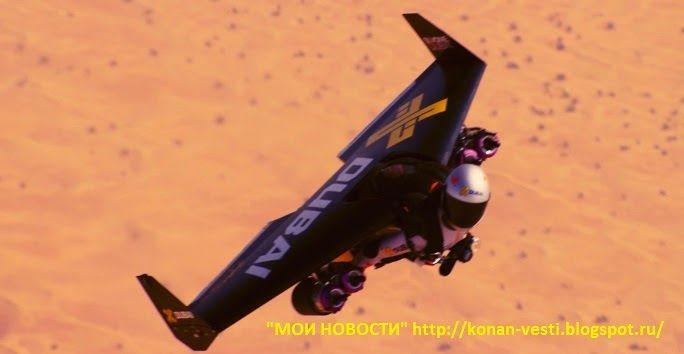 Мои новости: Невероятный полет человека-самолета поразил Сеть(видео). Ив Росси, швейцарский изобретатель реактивного крыла, демонстрирует новый трюк: невероятный полет над песками Дубая. Крыло размахом 2 метра жестко закреплено на спине у Росси, а менять направление полета и выполнять различные фигуры пилотажа можно с помощью рук и ног. http://konan-vesti.blogspot.ru/2014/12/blog-post_478.html