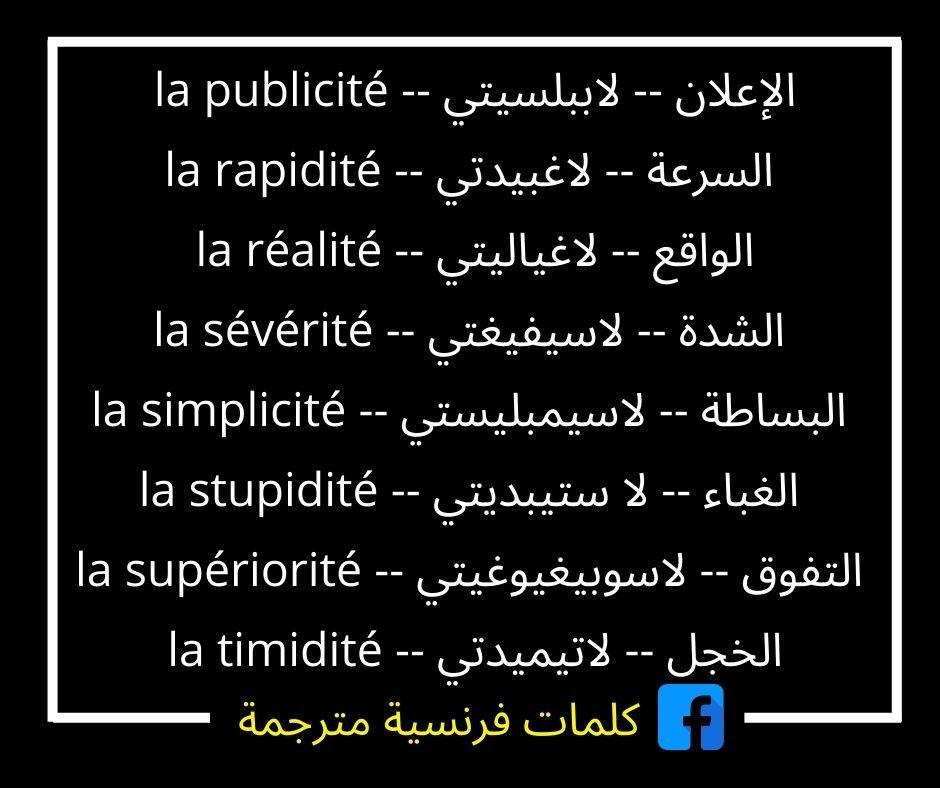 تعلم اللغة الفرنسية English Language Learning Grammar Learn French English Language Learning