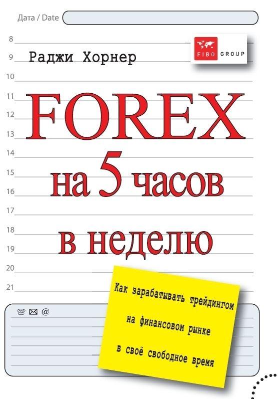 Скачать книгу про форекс