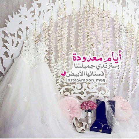 أيام معدودة وسترتدي جميلتنا فستانها الأبيض Span Class Emoji Emoji1f495 Span S Diy Wedding Decorations Wedding Pillars Wedding Details Photography