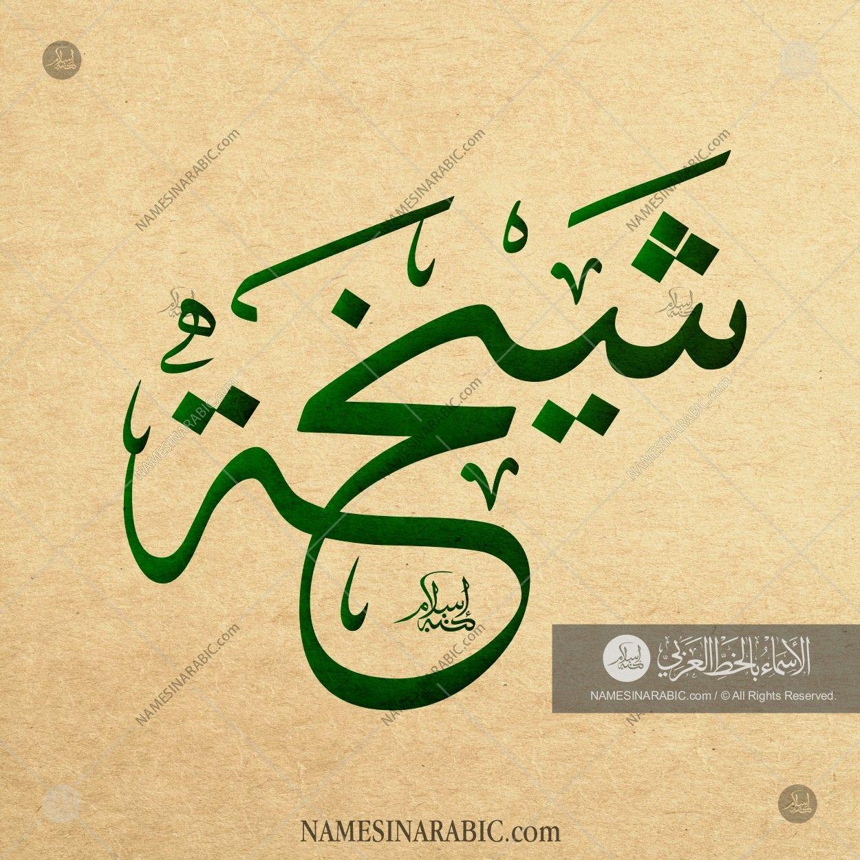 Sheikha شيخة Names In Arabic Calligraphy Name 3390 Calligraphy Name Art Calligraphy Name Arabic Calligraphy Art