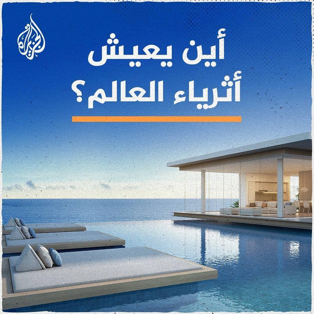 10k Likes 282 Comments الجزيرة Aljazeera On Instagram هناك 47 مليون مليونير حول العالم ولكن ما هي المدينة التي تضم أكبر عدد منهم تعرف على أكثر 5